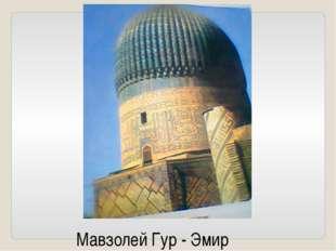 Мавзолей Гур - Эмир
