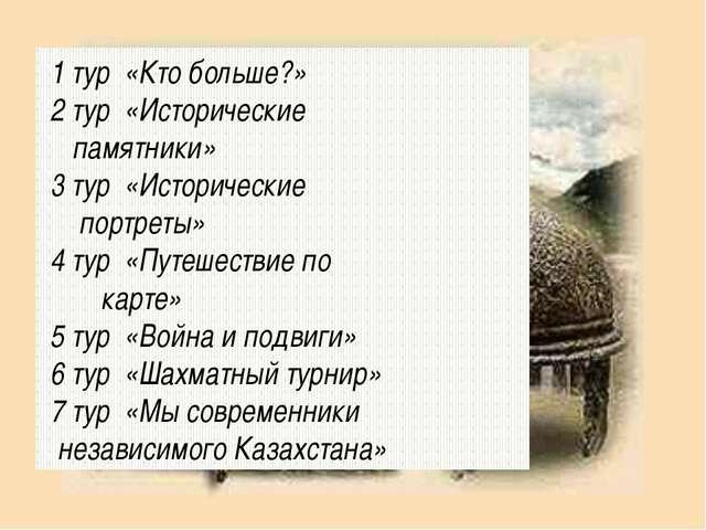 Цель: 1 тур «Кто больше?» 2 тур «Исторические памятники» 3 тур «Исторические...