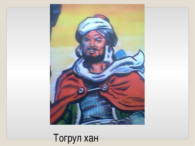 Тогрул хан