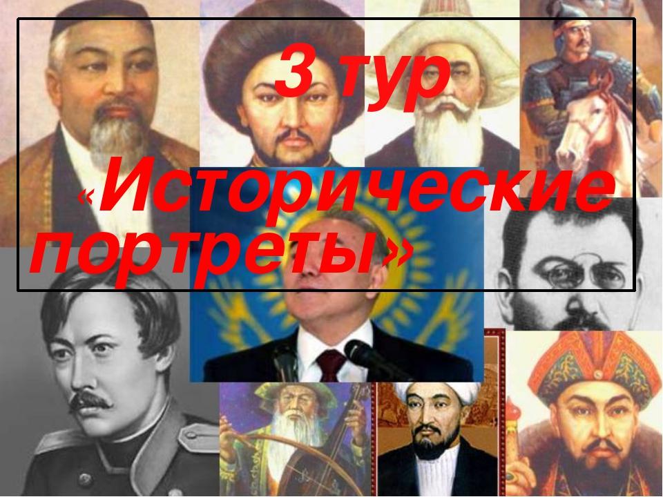 3 тур портреты» «Исторические