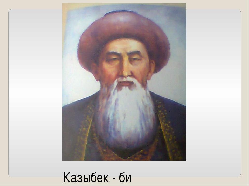 Казыбек - би