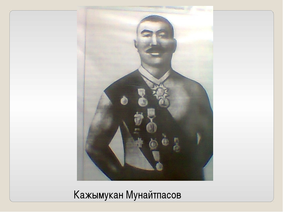 Кажымукан Мунайтпасов