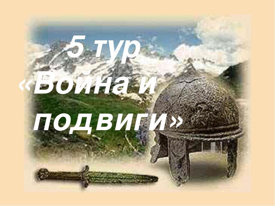5 тур «Война и подвиги»
