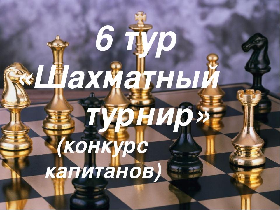 6 тур «Шахматный турнир» (конкурс капитанов)