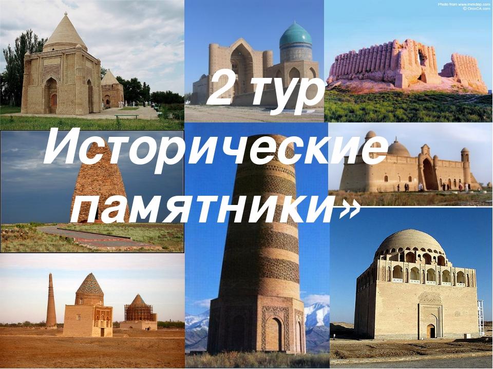 2 тур Исторические памятники»