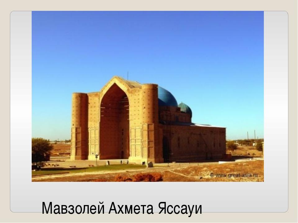 Мавзолей Ахмета Яссауи