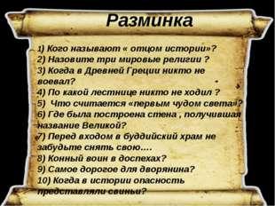 Разминка 1) Кого называют « отцом истории»? 2) Назовите три мировые религии