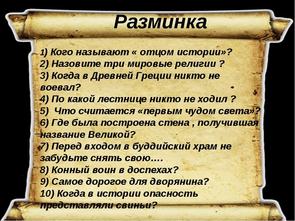 Разминка 1) Кого называют « отцом истории»? 2) Назовите три мировые религии...