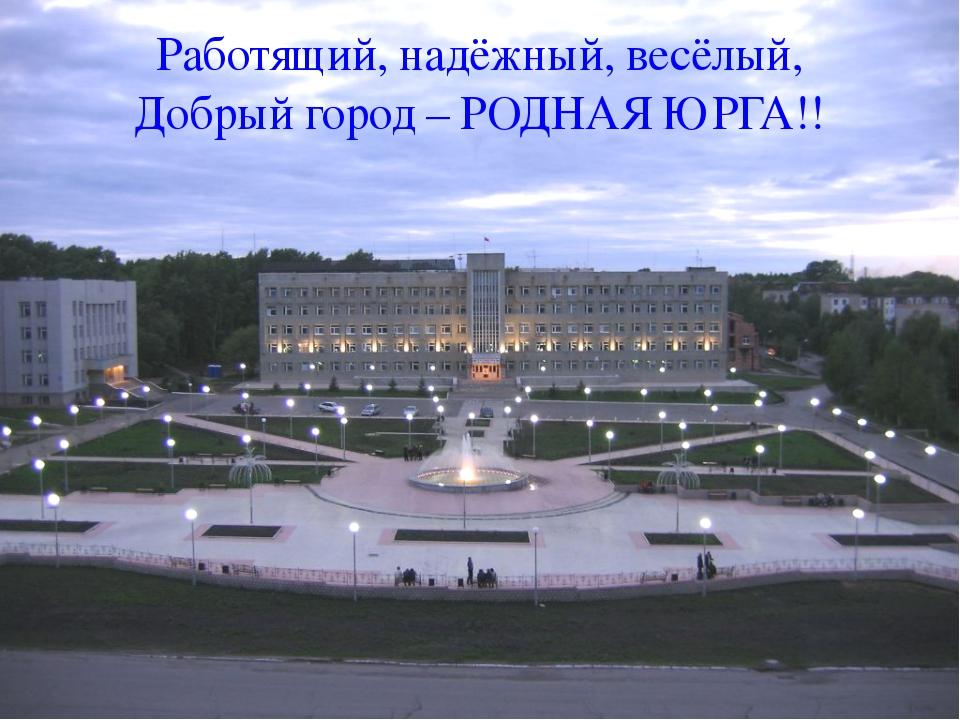 ноутбуков, юрга кемеровская область фото продаже коттеджей