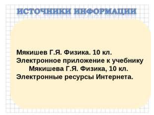 Мякишев Г.Я. Физика. 10 кл. Электронное приложение к учебнику Мякишева Г.Я. Ф