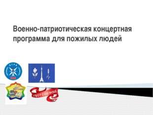 Военно-патриотическая концертная программа для пожилых людей ГБОУ СОШ №305