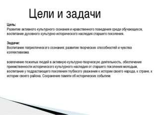 Цель: Развитие активного культурного сознания и нравственного поведения среди