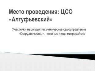 Место проведения: ЦСО «Алтуфьевский» Участники мероприятия:ученическое самоуп