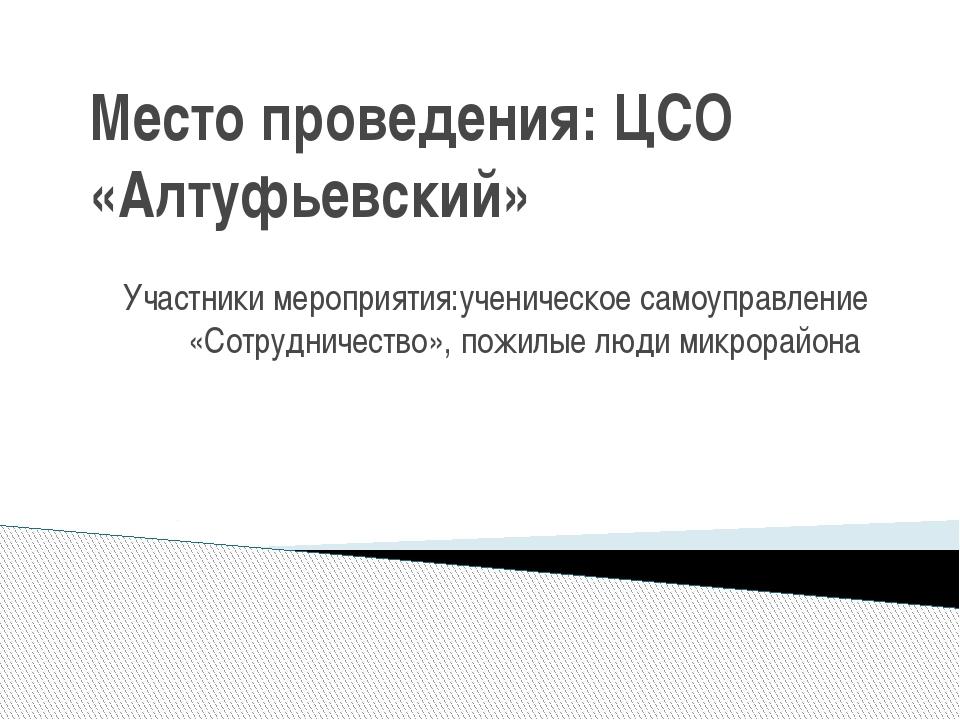 Место проведения: ЦСО «Алтуфьевский» Участники мероприятия:ученическое самоуп...