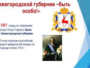 «Нижегородской губернии –быть особо!» 300 лет назад по повелению императора П