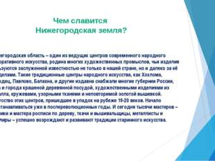 Чем славится Нижегородская земля? Нижегородская область – один из ведущих цен