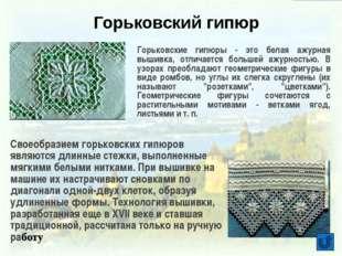 Горьковские гипюры - это белая ажурная вышивка, отличается большей ажурностью