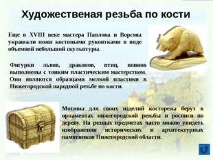Художественая резьба по кости Еще в XVIII веке мастера Павлова и Ворсмы украш