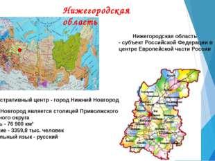 Нижегородская область Административный центр - город Нижний Новгород Нижний Н