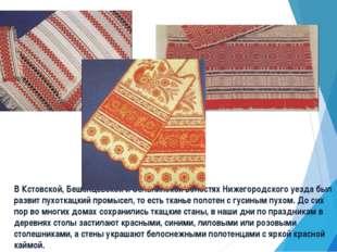 В Кстовской, Бешенцевской и Сельнинской волостях Нижегородского уезда был раз