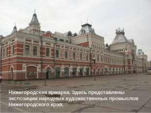 Нижегородская ярмарка. Здесь представлены экспозиции народных художественных