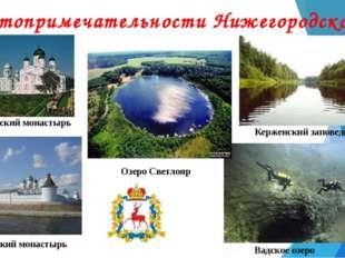 Достопримечательности Нижегородской области Керженский заповедник Вадское озе