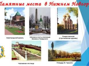 Памятные места в Нижнем Новгороде Нижегородский кремль Обелиск в честь ополче