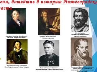 Имена, вошедшие в историю Нижегородской области Карамзин Николай Михайлович.