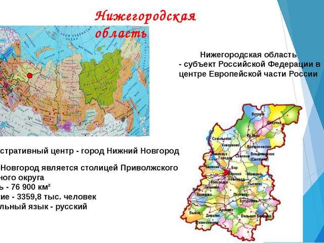 Нижегородская область Административный центр - город Нижний Новгород Нижний Н...