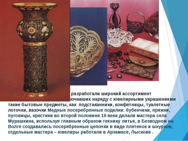 Казаковского объединения разработали широкий ассортимент филигранных изделий,...