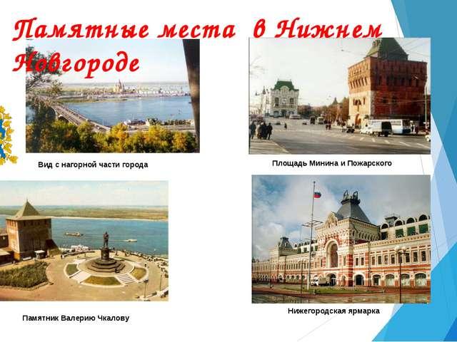 Вид с нагорной части города Площадь Минина и Пожарского Памятник Валерию Чкал...