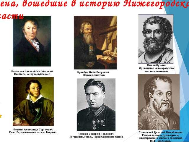 Имена, вошедшие в историю Нижегородской области Карамзин Николай Михайлович....