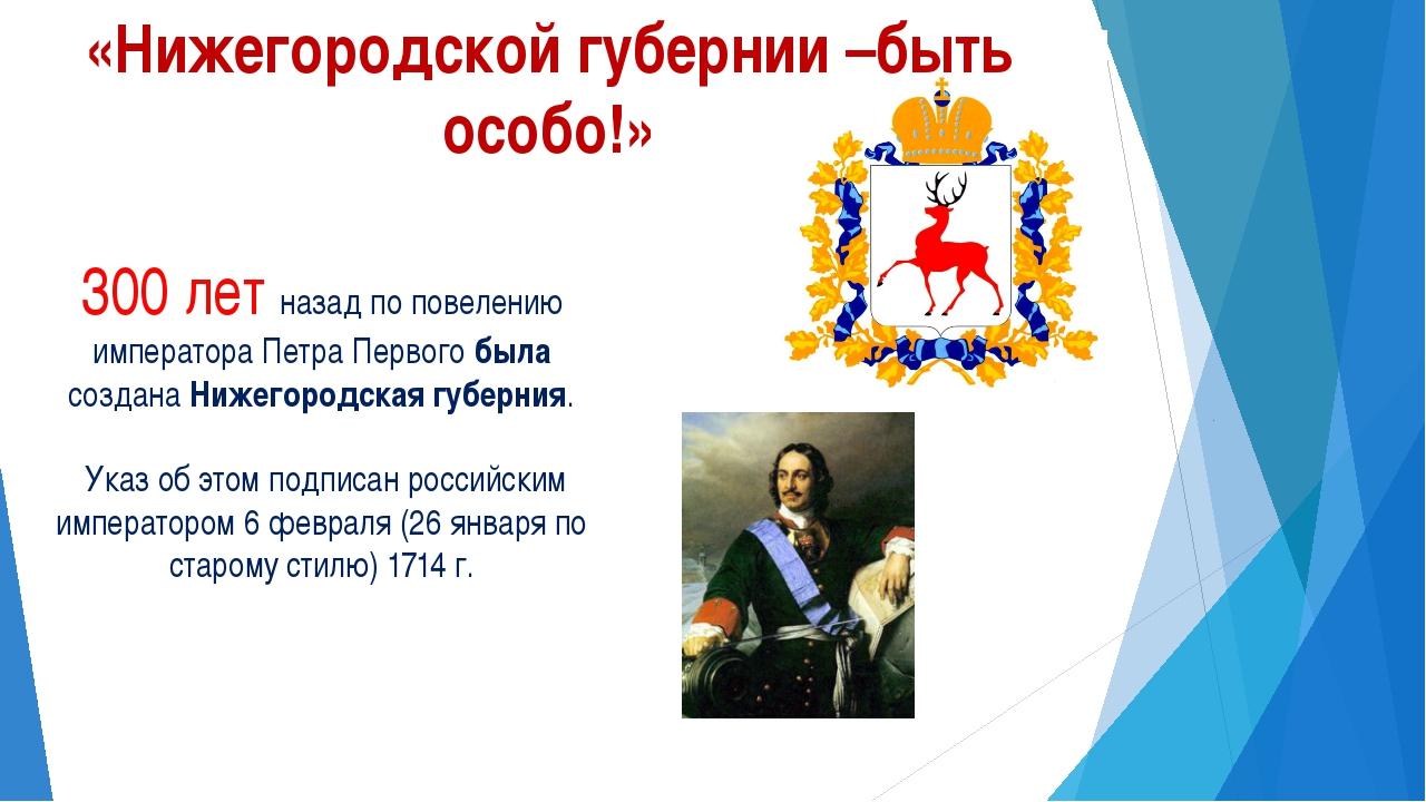 «Нижегородской губернии –быть особо!» 300 лет назад по повелению императора П...