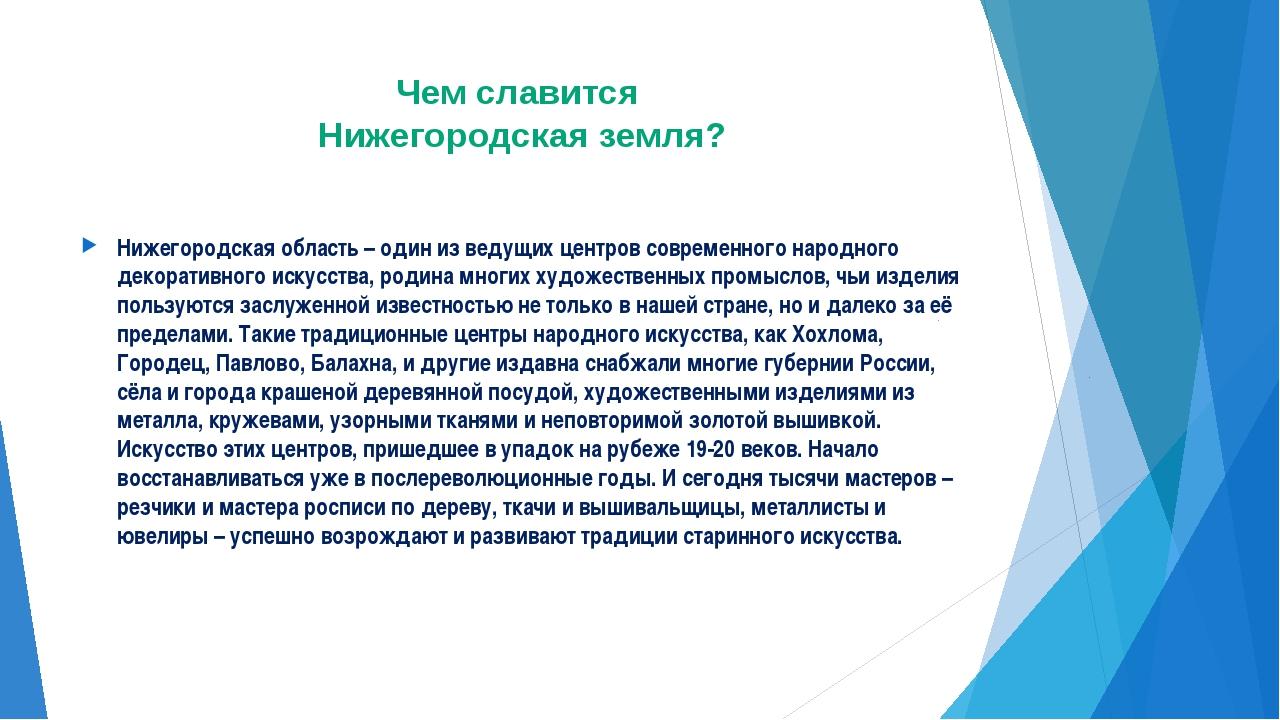 Чем славится Нижегородская земля? Нижегородская область – один из ведущих цен...