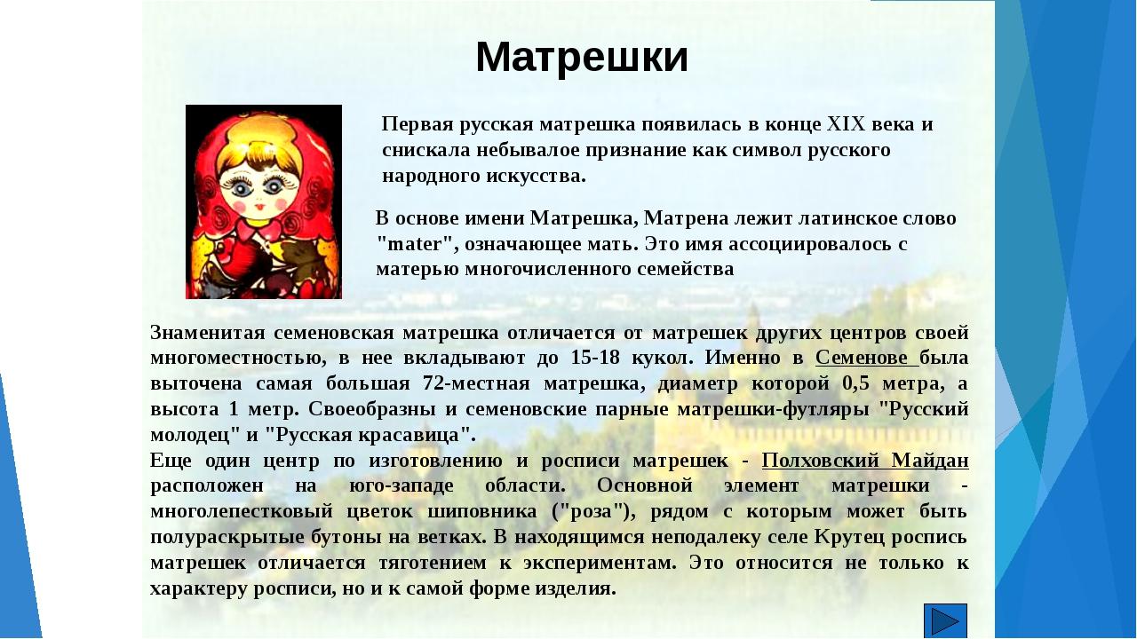 Матрешки Первая русская матрешка появилась в конце XIX века и снискала небыва...