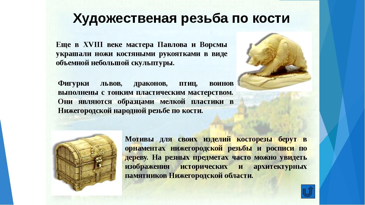 Художественая резьба по кости Еще в XVIII веке мастера Павлова и Ворсмы украш...