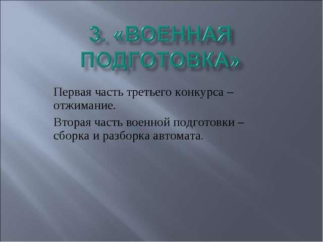 Первая часть третьего конкурса – отжимание. Вторая часть военной подготовки –...