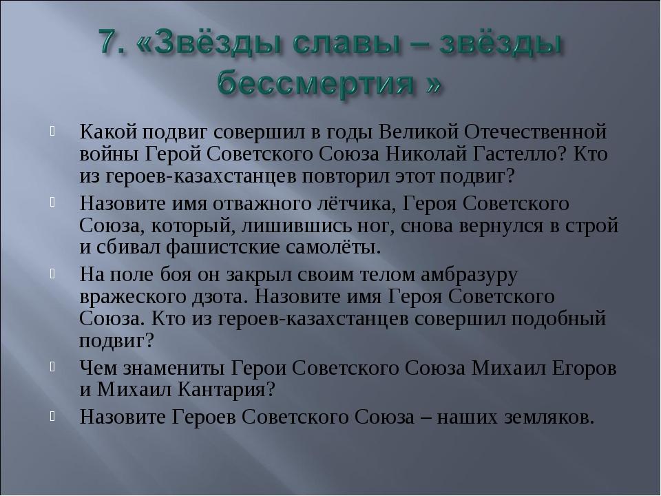 Какой подвиг совершил в годы Великой Отечественной войны Герой Советского Сою...