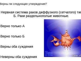 Б1. Верны ли следующие утверждения? А. Нервная система раков диффузного (сетч
