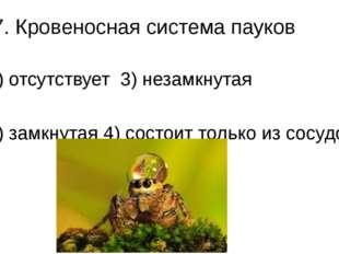 А7. Кровеносная система пауков 1) отсутствует3) незамкнутая 2) замкнутая4)