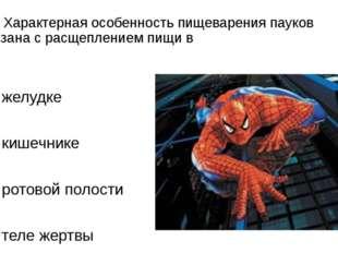 А9. Характерная особенность пищеварения пауков связана с расщеплением пищи в