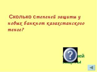 Сколько степеней защиты у новых банкнот казахстанского тенге? 18 степеней за
