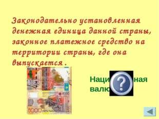 Законодательно установленная денежная единица данной страны, законное платежн