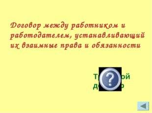 Договор между работником и работодателем, устанавливающий их взаимные права и