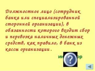 Должностное лицо (сотрудник банка или специализированной сторонней организаци