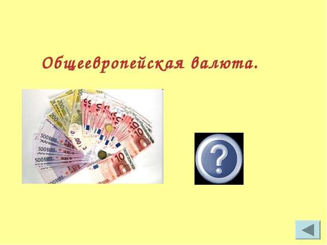 Общеевропейская валюта. евро