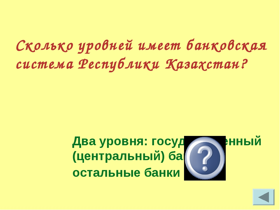 Сколько уровней имеет банковская система Республики Казахстан? Два уровня: го...