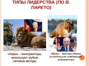 ТИПЫ ЛИДЕРСТВА (ПО В. ПАРЕТО) «Львы» – консерваторы, используют грубые силовы