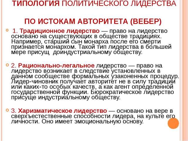 ТИПОЛОГИЯ ПОЛИТИЧЕСКОГО ЛИДЕРСТВА ПО ИСТОКАМ АВТОРИТЕТА (ВЕБЕР) 1. Традиционн...