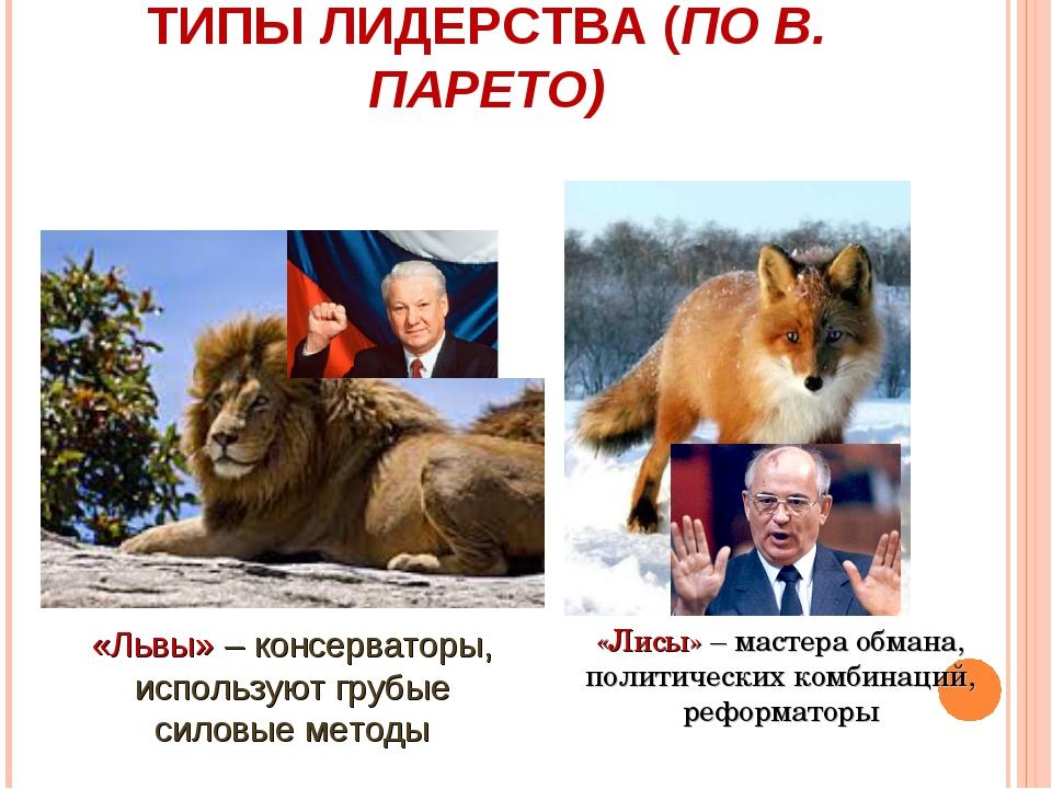 ТИПЫ ЛИДЕРСТВА (ПО В. ПАРЕТО) «Львы» – консерваторы, используют грубые силовы...